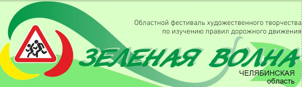 Зеленая волна - 2018/2019