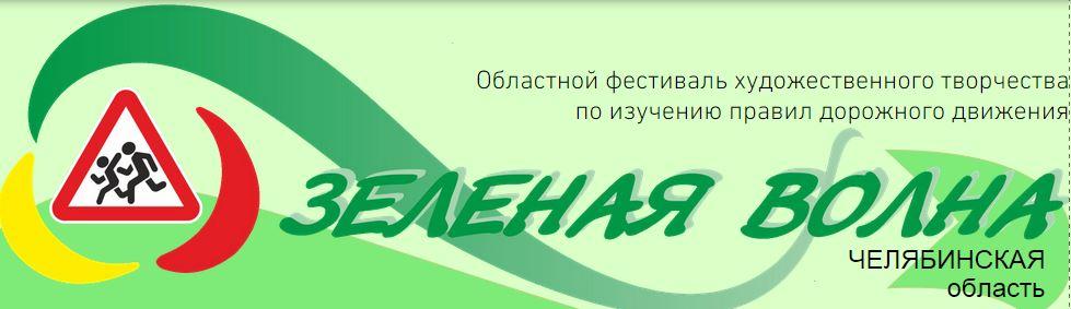 zelenaja_volna